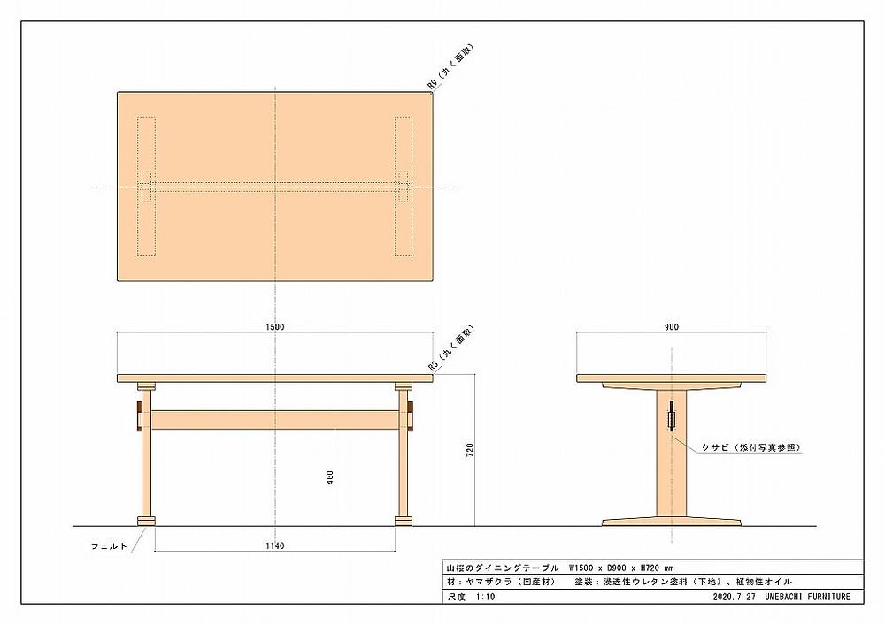ヤマザクラのダイニングテーブル(I型、中央脚タイプ)の図面