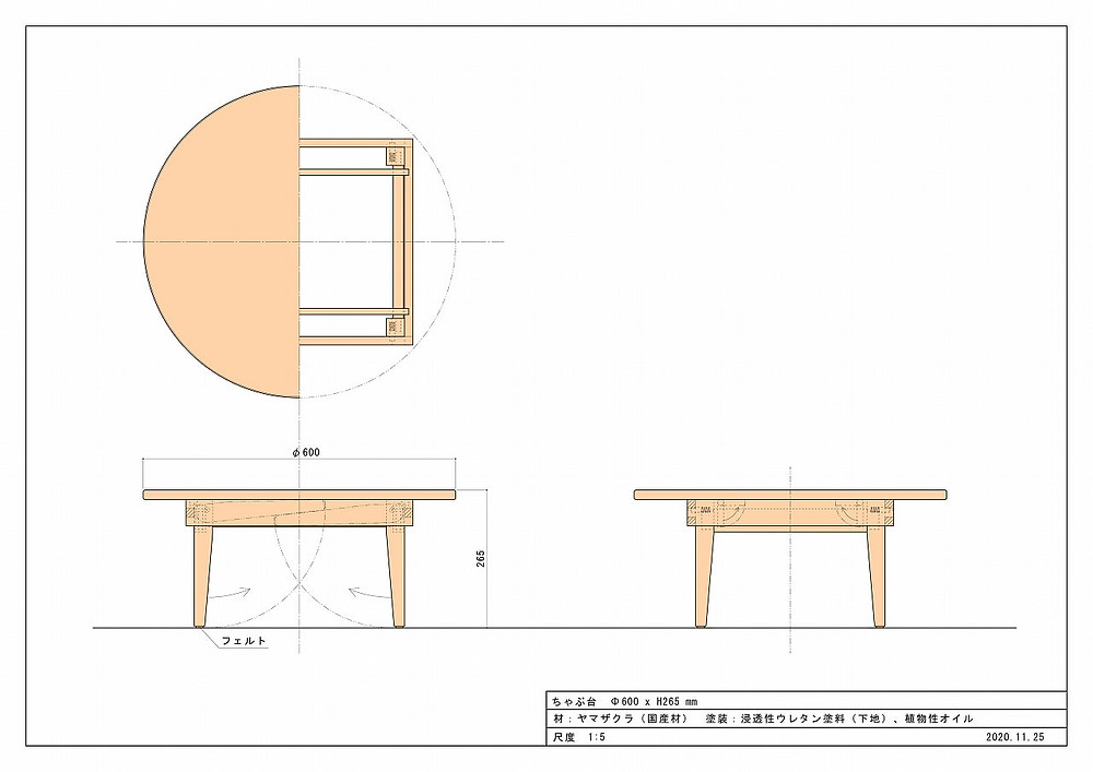 ひとり用ちゃぶ台の製作図面