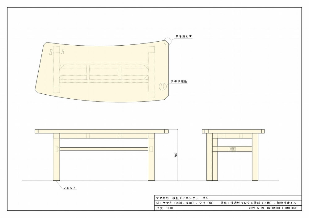 ダイニングテーブルの完成イメージ図