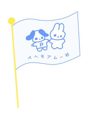 ペヘモアム〜村  2016