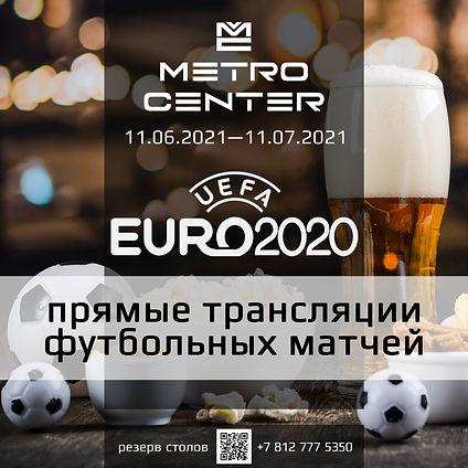 футбол2021.jpg
