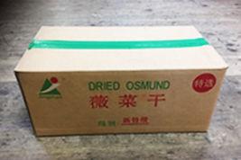 中国産南方新特級乾燥ぜんまい
