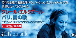 COMPILATION_JAPON.png