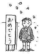 入園式(イラスト).jpg