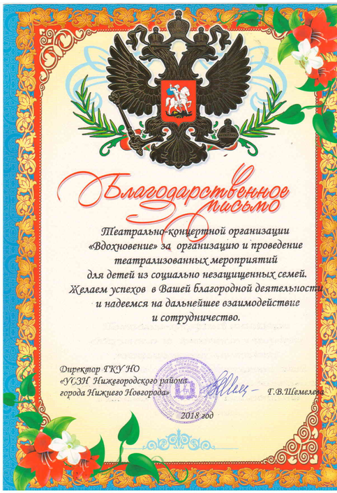 БФ Вдохновение УСЗН Нижегородского район