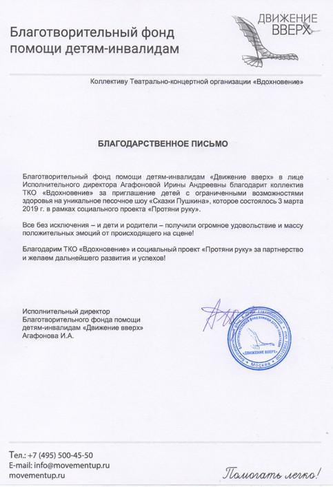 Благодарстенное письмо_ТКО Вдохновение.j