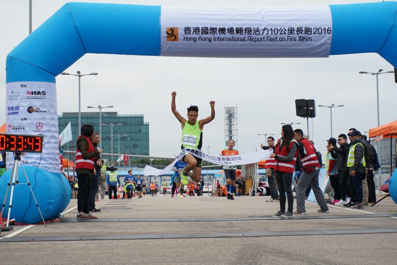 香港國際機場 - 翱翔活力10公里長跑2016