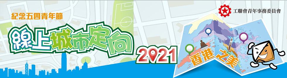 城巿定向2021_U4U網站_257X900px.jpg