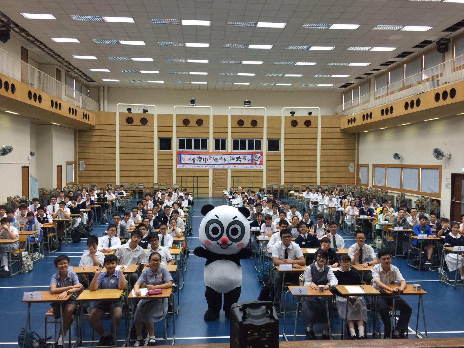第六屆全港中國國情知識大賽