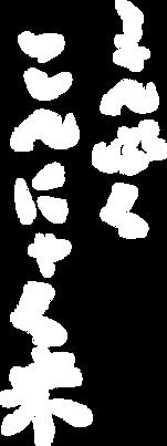 manpuku_konnyakumai_logo.png