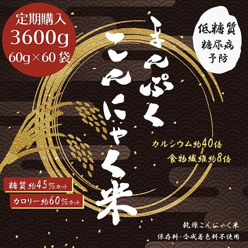 まんぷく こんにゃく米 3600g(60g×60袋)
