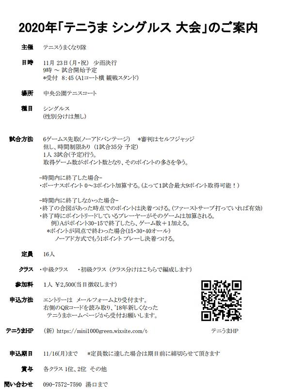 2020シングルス大会(11月23日).png