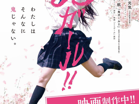 ◾️映画『鬼ガール!!』主演 井頭愛海さんの「サイン会」ならびに「クランクアップ報告会」