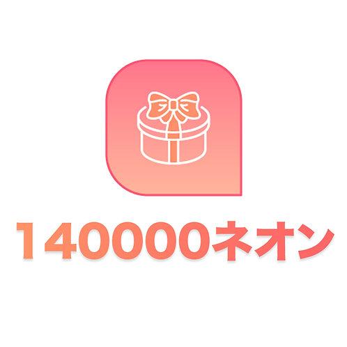 140,000ネオン(備考を追加でLynomiアカウント名を記載ください)