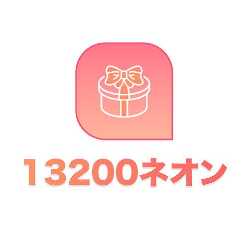 13,200ネオン(備考を追加でLynomiアカウント名を記載ください)