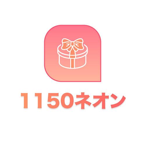 1,150ネオン(備考を追加でLynomiアカウント名を記載ください)
