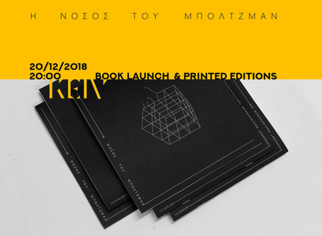 Boltzmann Disease book launch at KEIV