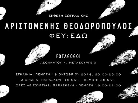 "Aristomenis Theodoropoulos | ""ΦΕΥ : ΕΔΩ"", solo show at FOTAGOGOI"