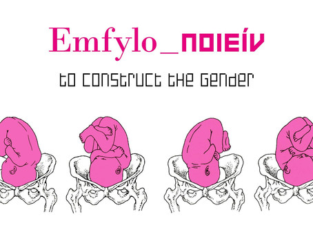 Emfylo-ποιείν / to construct the Gender at a.antonopoulou.art