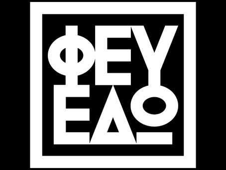 FEF (ΦΕΥ) – Interview with Aristomenis Theodoropoulos