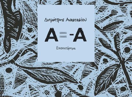 Α=-Α Dimitris Anastasiou at Ena Art Gallery