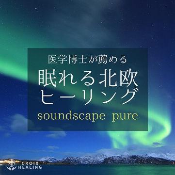 医学博士が薦める眠れる北欧ヒーリング soundscape pure