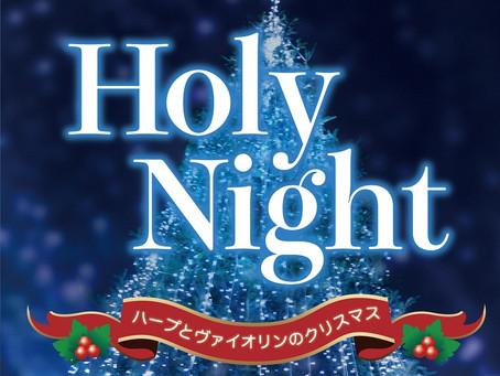 聖なる夜にお届けするハープとヴァイオリンによる癒しのクリスマス・アルバムが配信開始