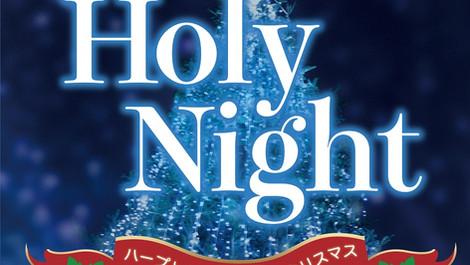 リリース:聖なる夜にお届けするハープとヴァイオリンによる癒しのクリスマス・アルバムが配信開始
