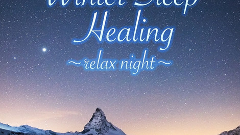 リリース:心地よい眠りへと導く、究極の癒しを演出するアルバムが眠りと癒しの専門レーベル【CROIX HEALING】より配信。