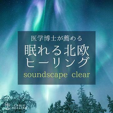 医学博士が薦める眠れる北欧ヒーリング soundscape clear