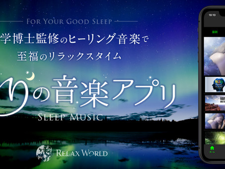 ニュース:医学博士が監修する眠りの音楽アプリ「RELAX WORLD」が、期間限定で2週間お試し無料実施中!