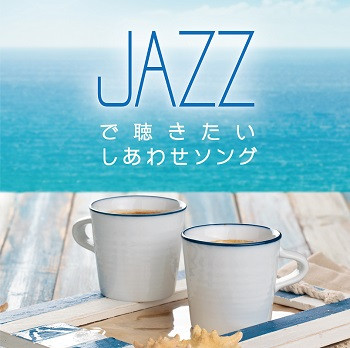 『Moonlight Jazz Blue / JAZZで聴きたい しあわせソング』7月16日リリース!