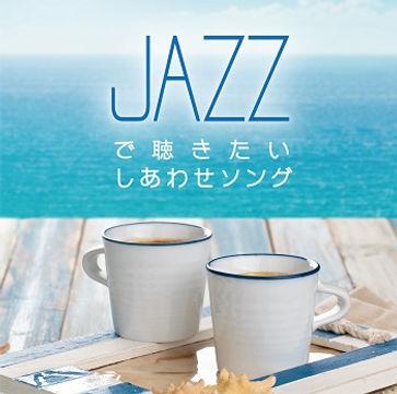 JAZZで聴きたい しあわせソング