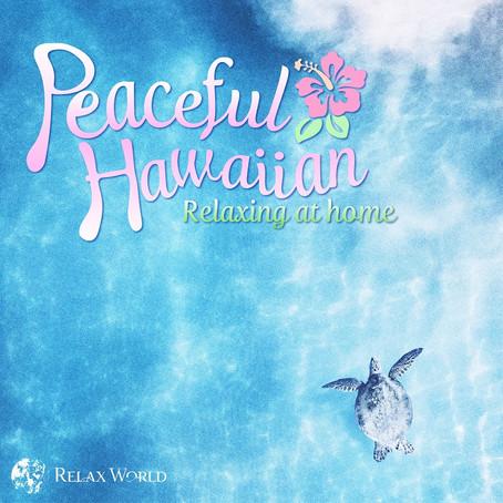『RELAX WORLD / ピースフル・ハワイアン 〜おうちでリラックス〜』3月19日リリース!