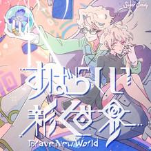 神谷浩史、三森すずこを迎えて制作された『トベタ・バジュン/すばらしい新世界』のアニメ・バージョンのMVが公開!