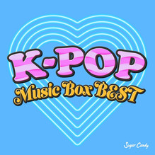 『Moonlight Jazz Blue / K-POP オルゴール BEST』3月26日リリース!