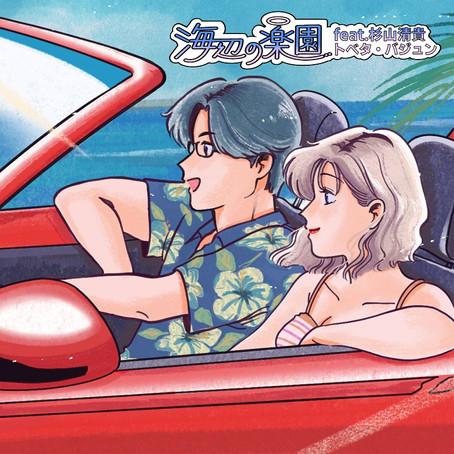 杉山清隆出演的「Seaside Paradise」單曲發售信息及封面公開,將於9月28日發售!