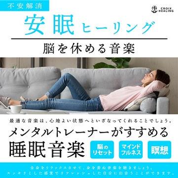 メンタルトレーナーがすすめる不安解消、安眠ヒーリング 〜脳を休める音楽〜