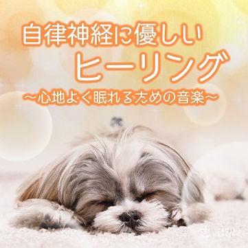 自律神経に優しいヒーリング〜心地よく眠れるための音楽〜