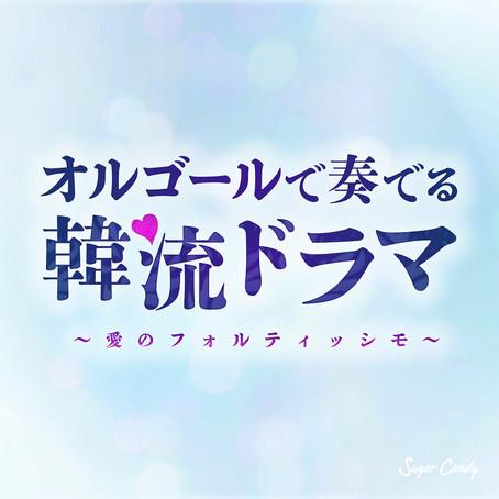 『Moonlight Jazz Blue / オルゴールで奏でる韓流ドラマ~愛のフォルティッシモ』3月26日リリース!