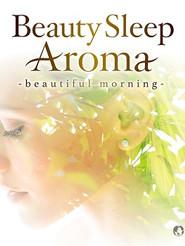 アロマセラピストがすすめる美しく眠るヒーリング・アロマ 〜朝の目覚めを気持ちよく