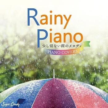 『Moonlight Jazz Blue / Rainy Piano~少し切ない雨のメロディ PIANO COVERS~』5月21日リリース!