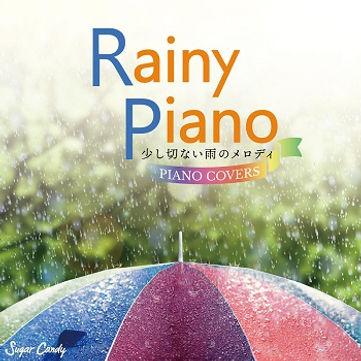 Rainy Piano~少し切ない雨のメロディ PIANO COVERS~