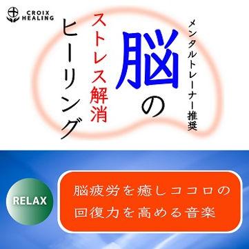 脳のストレス解消ヒーリング Relax〜脳疲労を癒しココロの回復力を高める音楽〜メンタルトレーナー推奨