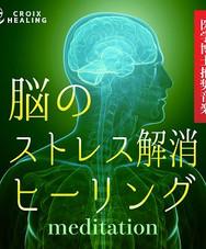 脳のストレス解消ヒーリング meditation