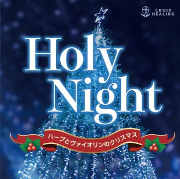 Holy Night〜ハープとヴァイオリンのクリスマス