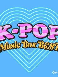 K-POP オルゴール BEST