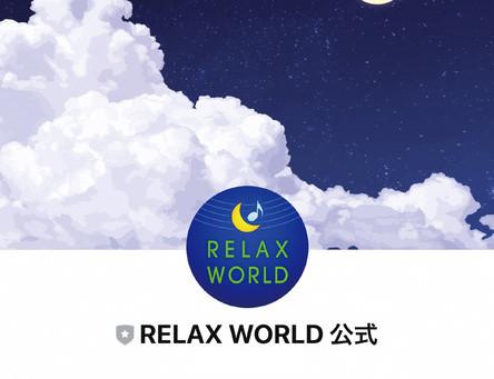 毎日の眠りと癒しをお届けします【RELAX WORLD 公式】LINE公式アカウント