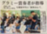 Japan Friendship Tour-Newspaper Press-JH