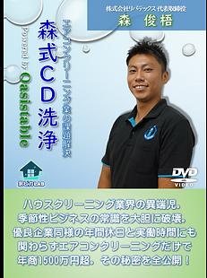 エアコン洗浄DVD.png